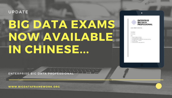 Chinese Big Data Exams